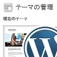 WordPressの子テーマを作成する