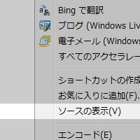 Internet Explorer 8のソース表示を「メモ帳」や「TeraPad」に変更