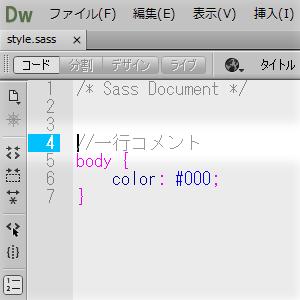 DreamweaverでSass(SCSS)コメント「//」をコメント行として認識させる方法