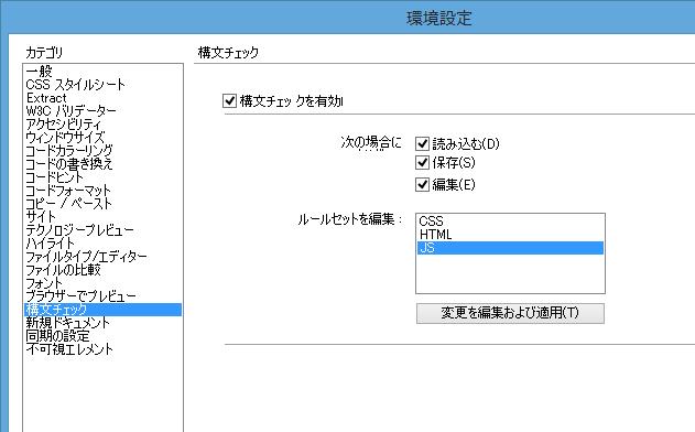 DreamweaverのJavascript検証機能設定