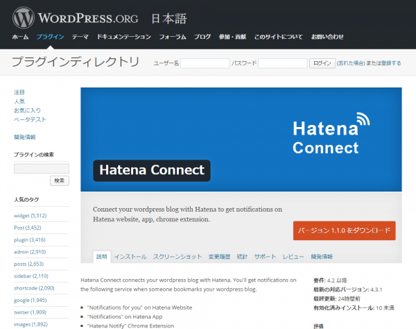 Hatena Connect