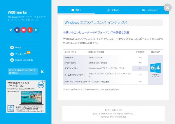 WEBmarks – Windows 10 公式ベンチマーク「エクスペリエンス インデックス」の表示ツール