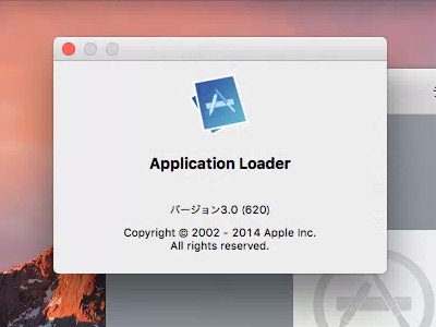 Applicatino Loader 3.0 ( iTunes Connect版 )